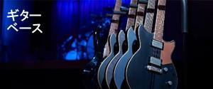 ギターベース