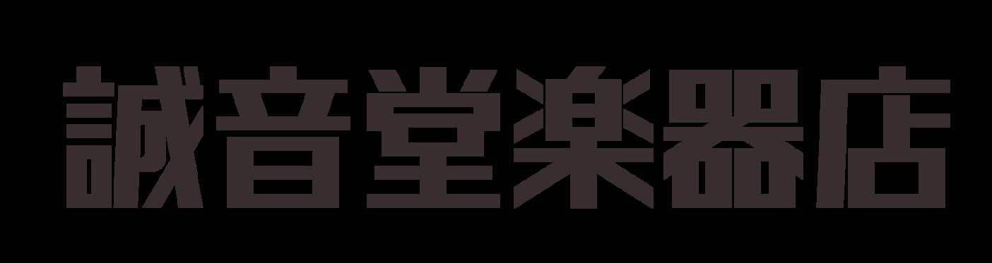 誠音堂楽器店