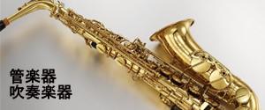 管楽器吹奏楽器