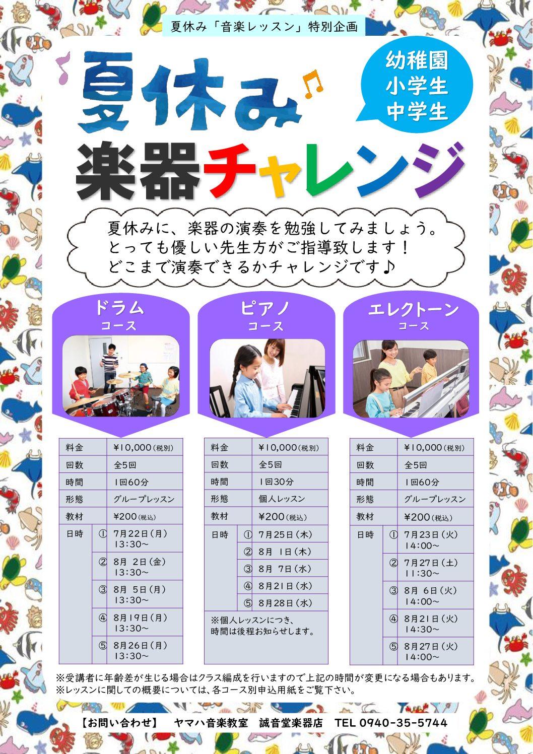 夏休み「楽器チャレンジ」