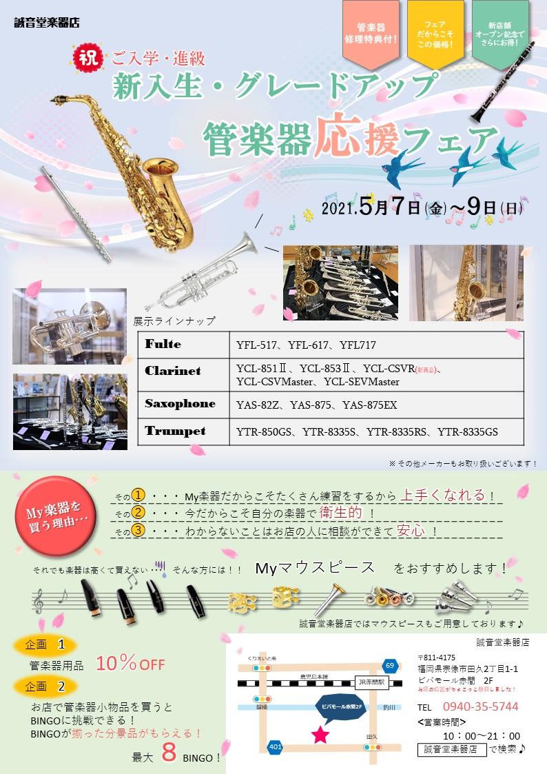 管楽器フェア開催のお知らせ♪
