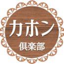 カホン倶楽部 ボタン