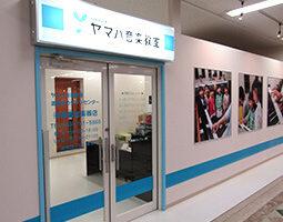 誠音堂楽器遠賀ゆめセンター